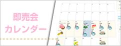即売会カレンダー